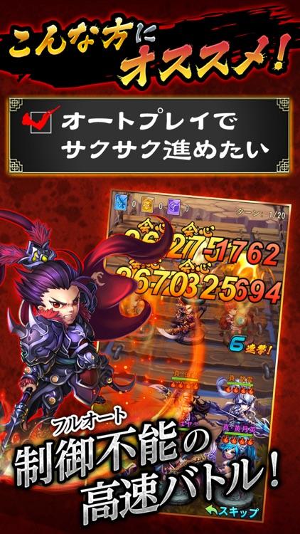 三国ブレイズ screenshot-0