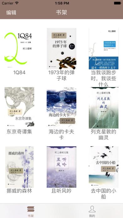 村上春树全集-致敬经典 screenshot four
