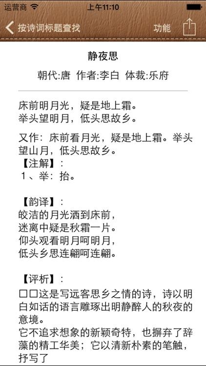 汉典大全-新编字典词典(10合1) screenshot-3