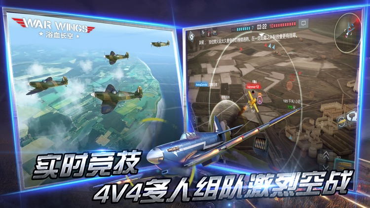 浴血长空 screenshot-3