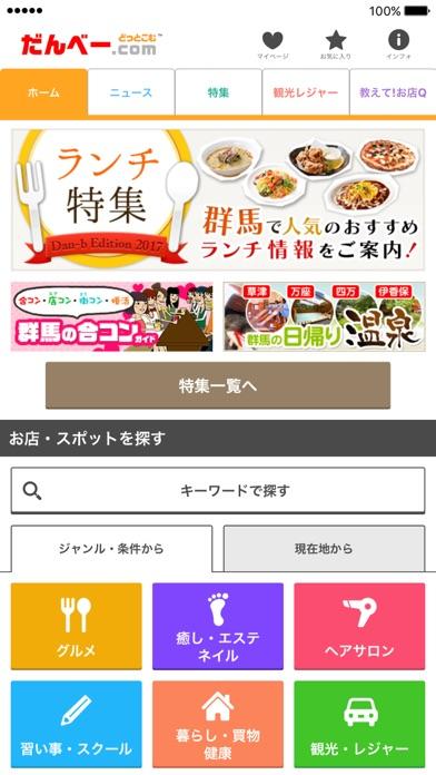 だんべー.com - 群馬のお店&おでかけ情報アプリ screenshot one