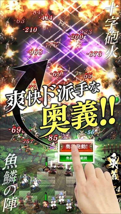 戦国やらいでか -乱舞伝-【スクエニの本格戦国RPG】スクリーンショット4
