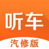 微讲(重庆)科技有限公司 - 听车汽修版  artwork