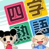 よじじゅく ~四字熟語パズル~ - iPadアプリ