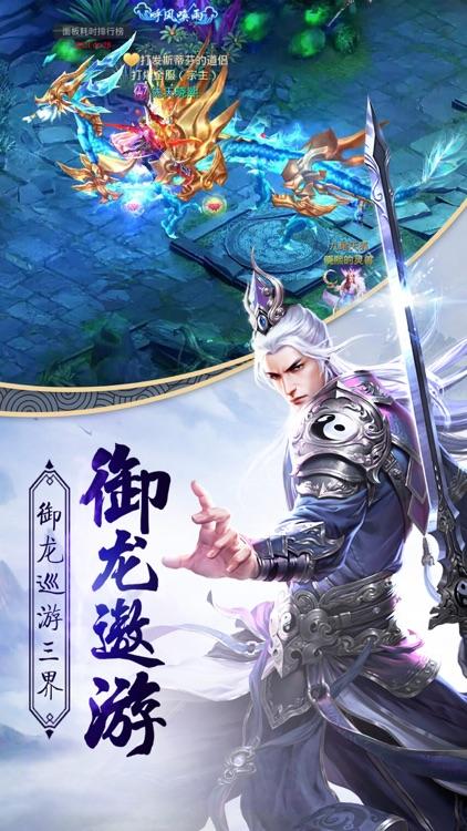 凤凌长空-大型3D仙侠角色扮演手游
