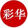 彩华办公 Reviews