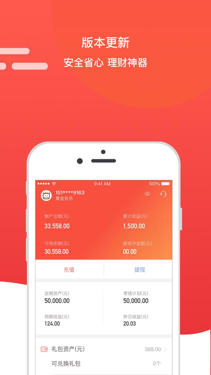 联璧金融-安全靠谱的理财平台 Screenshot