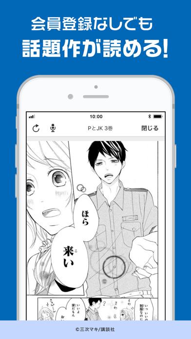 Liveコミックのおすすめ画像4