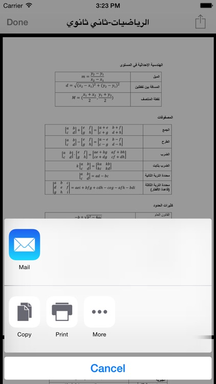 مسك screenshot-2