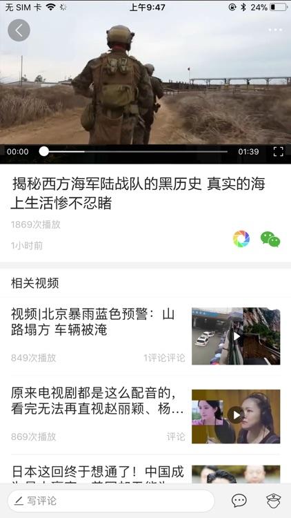 看玩热点 - 好玩头条新闻和搞笑视频 screenshot-3