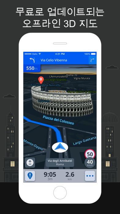 Sygic World: GPS 내비게이션 for Windows