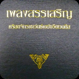 Thai SDA Hymnal