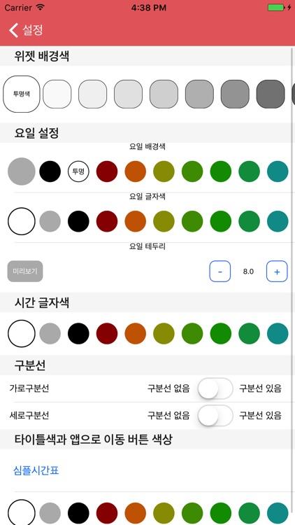 심플 시간표 widget Pro(S.T.W) screenshot-4
