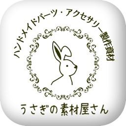 ハンドメイドパーツ 資材なら手芸用品通販 うさぎの素材屋さん By Tomohiro Takeyama