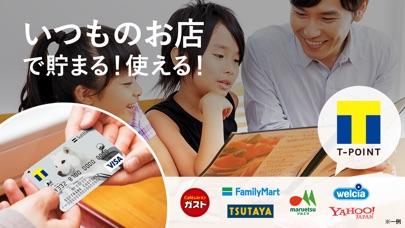 ソフトバンクカード-カード利用額・家計簿管理アプリスクリーンショット2