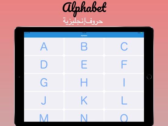 Alphabet  الحروف الانجليزية screenshot 7