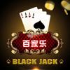 经典百家乐(BlackJack Funny21)娱乐棋牌
