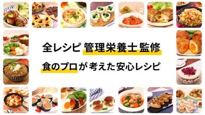 DELISH KITCHEN - レシピ動画で料理を簡単に ScreenShot2
