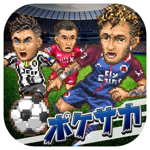 ポケットサッカークラブ【戦略シミュレーション ポケサカ】