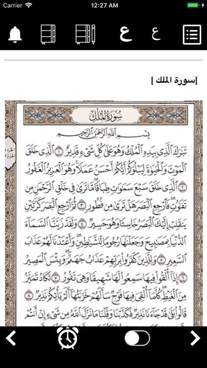 حصن مسلم - Hisn Al Muslim screenshot-8