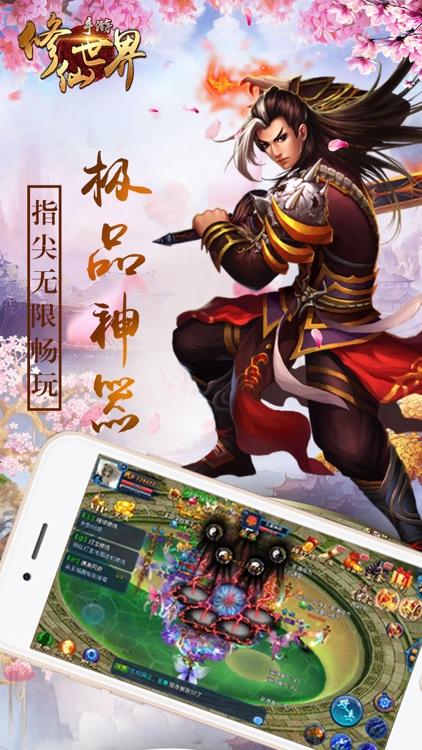 修仙世界-热门武侠动作修仙手游 screenshot-4