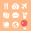 LETS Travel China! Speak Chinese Phrase Guide Book