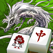 麻雀昇龍神 -初心者から上級者まで楽しめるまーじゃんゲーム