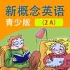 新概念英语青少版英语 2A - 读书派点读学习机出品