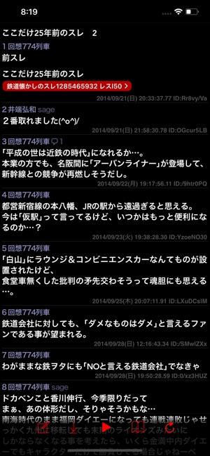 ごちゃん スレ検索