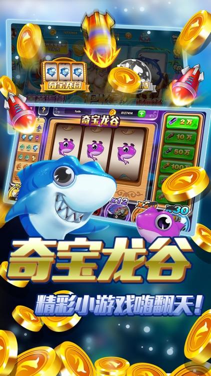 长龙捕鱼-经典辰龙捕鱼游戏 screenshot-0