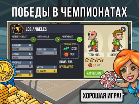 Игра Basketball Battle (Баскетбол)