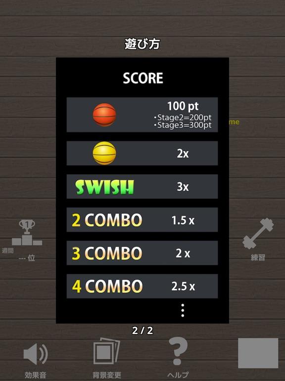 Swish Shot! - バスケットボールのおすすめ画像4