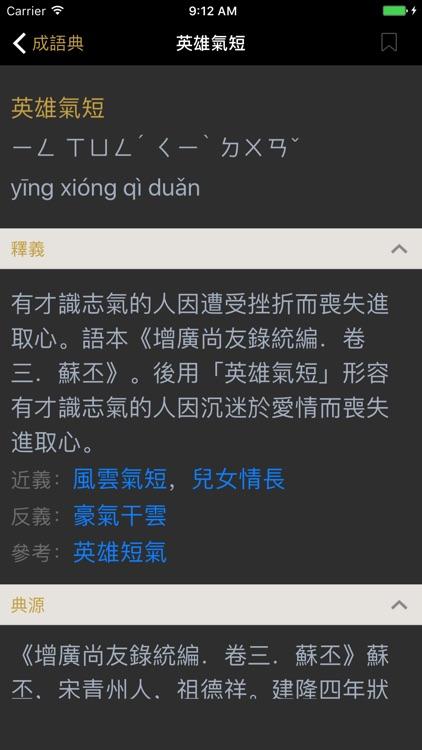 成語典 - 成語辭典、成語故事 screenshot-4