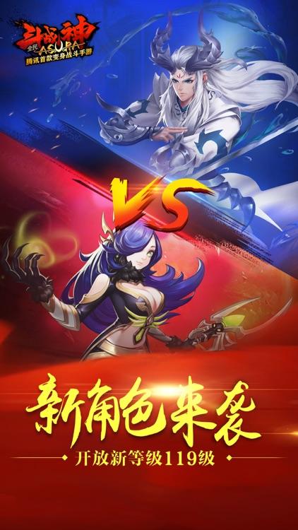 全民斗战神 screenshot-0