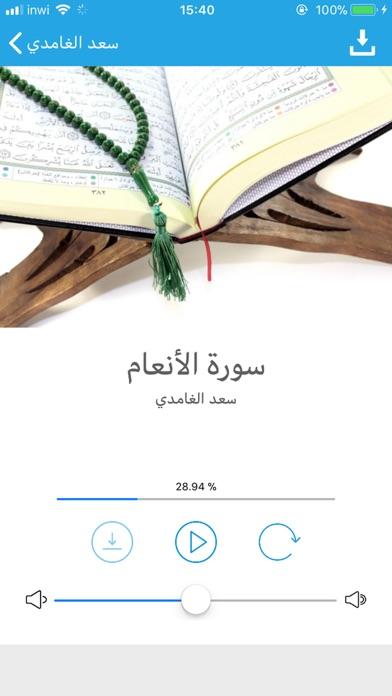 مكتبة القران الكريم screenshot 5