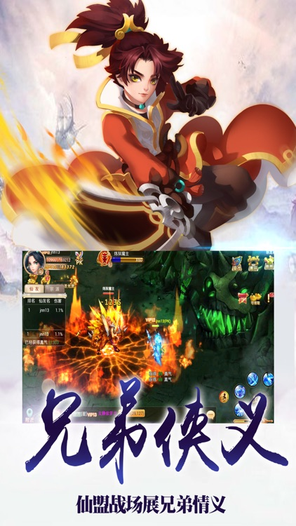 逍遥修仙-热门仙侠修仙3D手游 screenshot-3