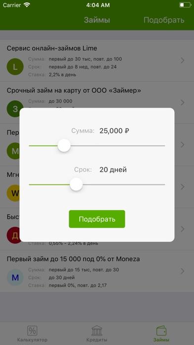 Percent - loans and calculator screenshot four