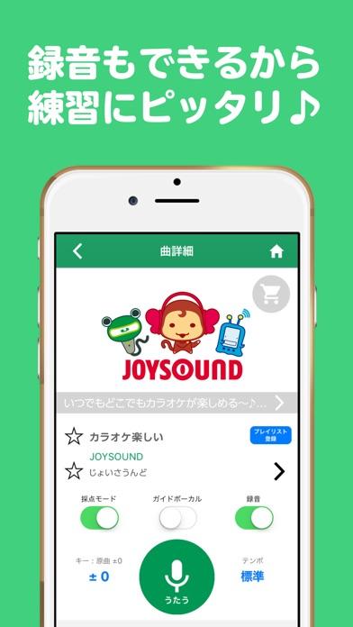 毎日歌い放題!採点・録音も!カラオケJOYSOUND+スクリーンショット