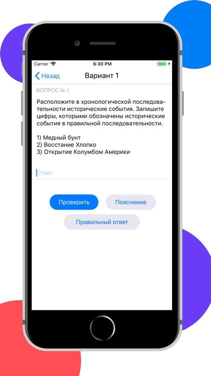 ЕГЭра: История России screenshot-4