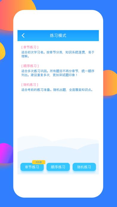 考试通 —— 执业助理医师资格 screenshot 3