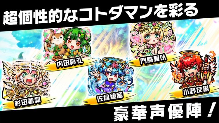 【新作】コトダマン ‐ 共闘ことばRPG screenshot-4