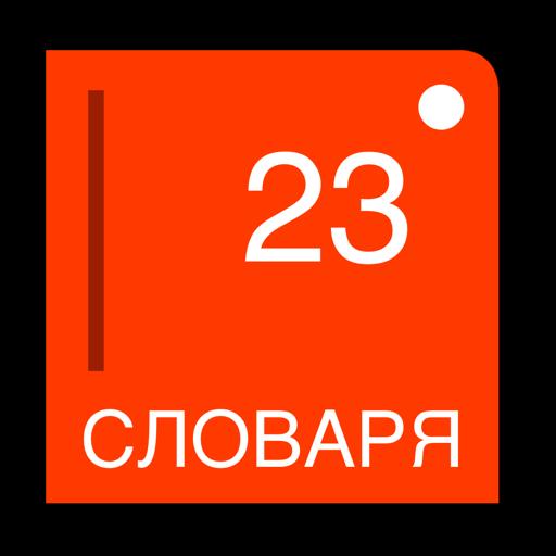Русский 23 - мультиязычный словарь