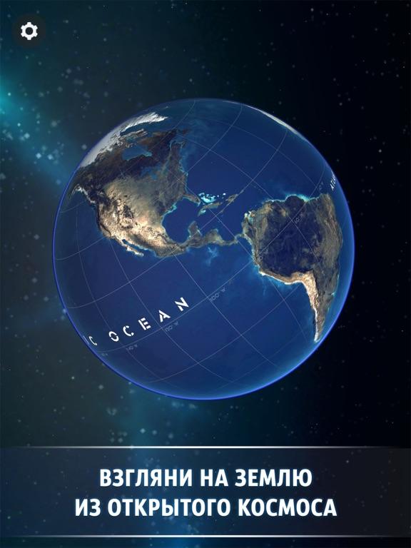 Глобус 3D - Планета Земля Скриншоты7