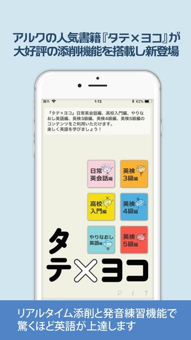 タテ×ヨコ【添削+発音練習機能つき】 screenshot1