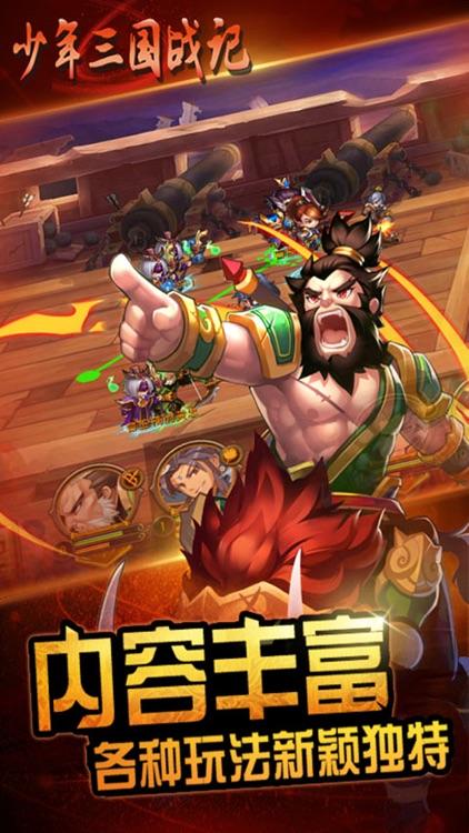 少年三国战记-梦三国杀回合制卡牌手游 screenshot-4