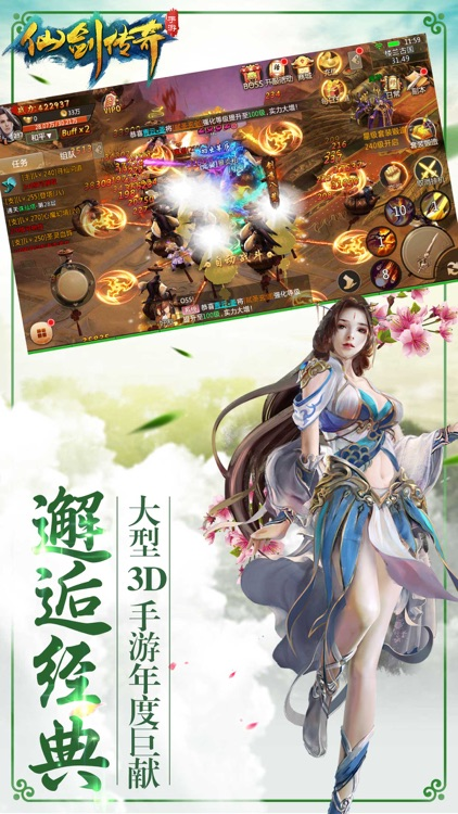 仙剑传奇-仙剑侠情缘传奇手游 screenshot-4