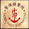 聖保祿醫院行動服務系統