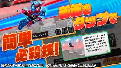 倒せ!ライダーキック screenshot1