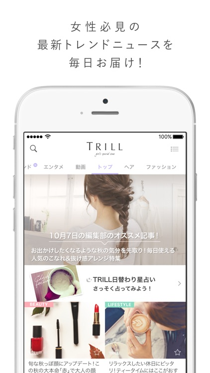 TRILL(トリル) screenshot-1