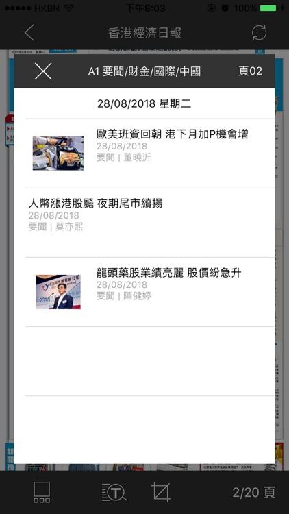 香港經濟日報 電子報 screenshot-4